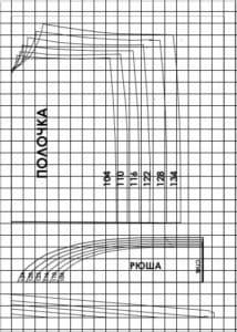 Схема наряда метелицы