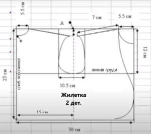 Схема жилетки